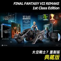現貨🎉含首批特典 PS4 鐵盒豪華版 典藏版 太空戰士7 Final Fantasy VII FF7 重製版 中文版