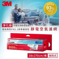 3M 9808-RTC 高效級捲筒式靜電空氣濾網 同N95口罩相同靜電濾淨原理