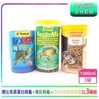 【水龜營養套餐】Tropical高蛋白烏龜+TETRA烏龜條狀+Sera肉食甜甜圈1L套餐(兩棲爬蟲主食飼料)