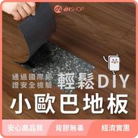 【dHSHOP】dH精選小歐巴地板 自黏式 DIY 含背膠 2mm PVC(防水防焰耐磨 零甲醛 不含塑化劑 一箱0.75坪)
