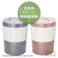 日本代購 空運 島產業 PCL-33 2020新色 廚餘機 廚餘處理機 廚餘桶 溫風乾燥 除臭 抑菌 有機肥料