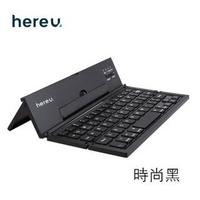 【hereu】折疊藍牙鍵盤(行動辦公小幫手CP值超高)