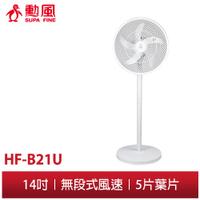 【勳風】14吋USB極能DC桌立扇HF-B21U(可搭配行動電源)