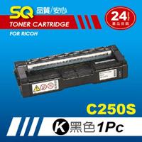 【SQ碳粉匣】FOR RICOH 理光 C250S 黑色環保碳粉匣(適 SP-C261DNw/SP-C261SFNw)