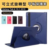 Samsung Galaxy Tab A 2019 10.1吋旋轉可立式皮套 送亮面貼及指環扣(T510 T515 Tab A)