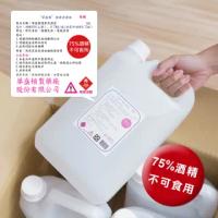 【華盛頓】潔康清潔液 乙醇75%酒精 一加侖 酒精