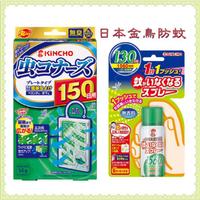 防蚊組合♛日本金鳥KINCHO😍150日防蚊掛片 130日防蚊噴霧