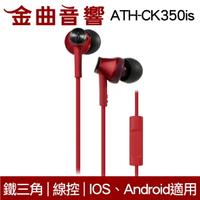 鐵三角 ATH-CK350iS 紅色 線控耳道式耳機 IPhone IOS 安卓適用 | 金曲音響
