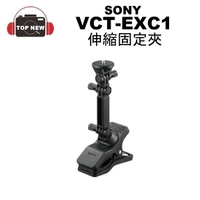 SONY Action CAM 專用配件 VCT-EXC1 伸縮固定夾 EXC1 適用 X3000 AS300 AS50