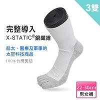 【XCLUSIV】美國FDA銀纖維健康照護五趾襪3雙-純淨白(醫療級銀纖維、抑菌消臭、吸濕排汗、美國大兵最愛)