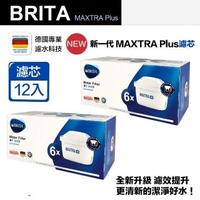 【BRITA】德國 BRITA MAXTRA+ MAXTRA PLUS 濾芯 濾心 12入 濾水壺專用(原廠盒裝)