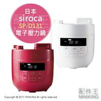 日本代購 空運 siroca SP-D131 電子壓力鍋 壓力鍋 電快鍋 燉鍋 定時 高壓 無水調理 2L