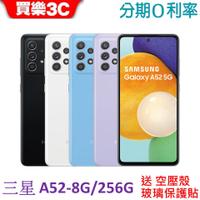 三星 Galaxy A52 5G版 手機 8G/256G 【送 空壓殼+玻璃保護貼】 Samsung SM-A526