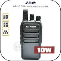 《飛翔無線3C》Aitalk AT-1169A 無線電 業務型手持對講機◉公司貨◉長時待機◉活動連繫◉登山露營