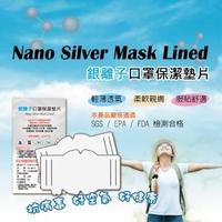 【NS】台灣製 銀離子口罩墊片 延長口罩使用 成人兒童可用 200入(保潔墊防護墊大人小孩 增長使用口罩套)