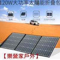 SUNPOWER高效率!太陽能充電板.摺疊式太陽能板.電源供應專用太陽能板120w功率.DC5521接口.效率24.2%
