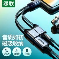 綠聯type-c耳機轉接頭充電二合一tapec安卓3.5mm口tpc轉換器typc線適用于華為p30mate40pro一加7小米10/9手機
