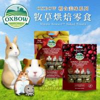 美國 OXBOW牧草烘焙零食 香蕉蘋果 甜椒 薄荷 蔓越莓 蔬菜 香蕉 草莓 倉鼠 天竺鼠 兔 小動物《亞米屋Yamiya》