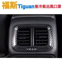 福斯 Tiguan 後座冷氣出風口罩 後座冷氣出風口飾板碳纖維紋