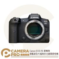 ◎相機專家◎ 送鋼化貼 Canon EOS R5 單機身 Body 全片幅無反光鏡 單眼相機 旗艦級 公司貨