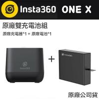 【eYe攝影】現貨 INSTA360 ONE X 雙充電池組 原廠充電器 + 原廠電池 公司貨 雙槽 電池充電器 USB