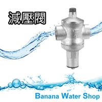 【Banana Water Shop 】淨水器專用 減壓閥/降壓閥/降壓器/壓力調節閥
