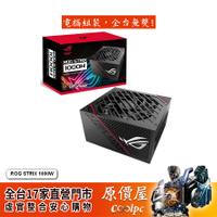 ASUS華碩 ROG STRIX 1000W 雙8/金牌/全模組/10年保/電源/原價屋