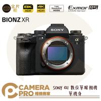 ◎相機專家◎ SONY α1 數位單眼相機 單機身 8K 4K 5000萬畫素 a1 索尼 ILCE-1 公司貨
