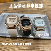 Casio卡西歐G-SHOCK WOMEN金屬元素小方塊時尚簡約手錶GM-S5600PG QwC8