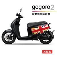 電動機車防刮套-英國風(gogoro2系列適用 狗衣 防塵套 保護套 車罩 車套 復古英倫 國旗)