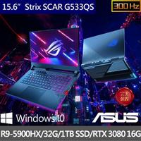 【ASUS送1TB行動硬碟組】SCAR G533QS 15.6吋300HZ電競筆電(R9-5900HX/32G/1TB SSD/RTX3080 16G/W10)