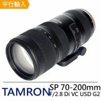 【Tamron】SP 70-200mm F2.8 Di VC USD G2 遠攝變焦鏡頭(平行輸入)