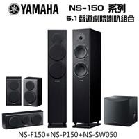 【YAMAHA】5.1家庭劇院喇叭組(NS-F150+NS-P150+NS-SW050)