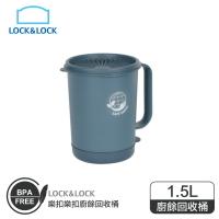樂扣樂扣廚餘回收桶1.5L【LDB502BLU】小尺寸可擺放於流理台 樂扣廚餘桶 樂扣廚餘盒 廚餘回收桶 廚餘桶