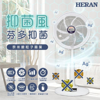 【HERAN 禾聯】14吋DC-奈米銀抑菌電風扇(HDF-14AH73G)