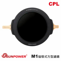【SUNPOWER】M1 CPL 磁吸式方型濾鏡