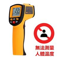 #無法測量體溫# 工業用 GM1350 紅外線溫度計 -18 ~ 1350度 紅外線測溫槍 溫度槍 雷射測溫槍 【MICAB7】