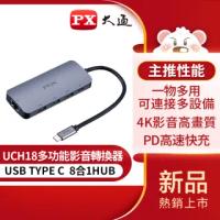 【-PX大通】UCH18 TYPE C 8合1快充4K集線器HUB/Hub影音轉換器擴充器(擴充TYPE C/PD、USB 3.0、HDMI介面)