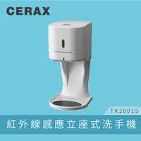免運【防疫必備】附發票 台灣製 桌上型 附立座 感應酒精機 自動給皂機 自動感應洗手機(TK2001S)