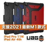【新品】UAG iPad Air 10.9/Pro 11吋 耐衝擊全包式保護套-台灣公司貨(適用2021年M1款11吋)