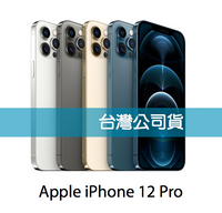 Apple iPhone 12 Pro 6.1吋 三鏡頭128/256GB 台灣原廠公司貨 保固一年