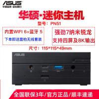 華碩PN50/PN51迷你小主機4-8核AMD銳龍辦公微型臺式NUC