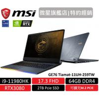 msi 微星 GE76 Tiamat-11UH 259TW17 電競筆電 11代i9/64G/2TSSD/RTX3080