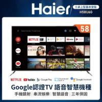 【Haier海爾】58型4K HDR安卓9.0 Google TV顯示器(H58U6G)