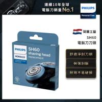 【Philips 飛利浦】電鬍刀刀頭 SH60 /72(適用型號:S6820)