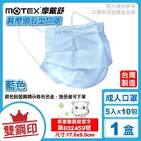 (任選8盒享9折)摩戴舒 MOTEX 雙鋼印 成人醫療鑽石型口罩 (藍色) 5入X10包/盒 (台灣製造 CNS14774) 專品藥局【2001020】《全月刷卡累積滿$3000賺5%回饋》