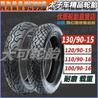 【現貨熱銷】太子摩托車輪胎120/130/90-15前后100/110/90-16真空胎350-16外胎