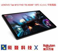 Lenovo TAB M10 FHD TB-X606F 4G/64G 平板電腦 加送原廠皮套 聯強公司貨 含稅開發票
