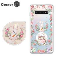 【Corner4】Samsung Galaxy S10+ & S10 & S10e 奧地利彩鑽指環扣雙料手機殼(蛋蛋兔)