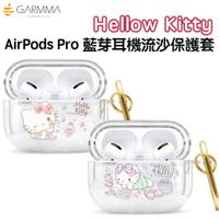 GARMMA Hello Kitty AirPods Pro 藍芽耳機流沙保護套 保護殼